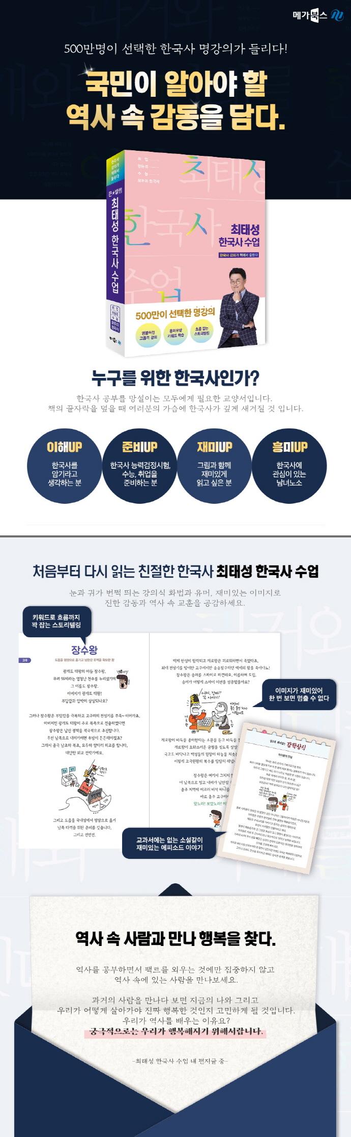 최태성 한국사 수업 도서 상세이미지