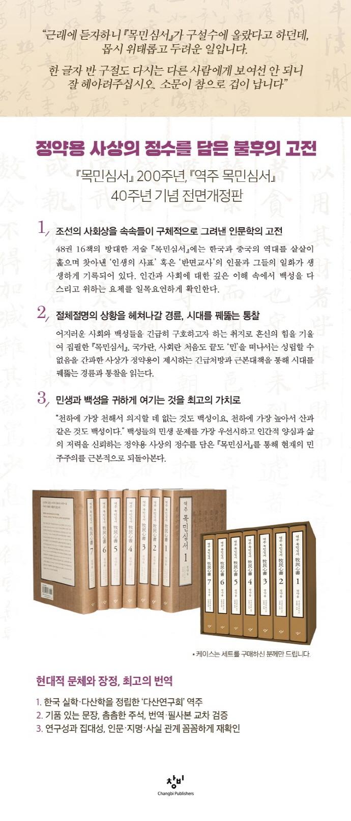 역주 목민심서 세트(양장본 HardCover)(전7권) 도서 상세이미지