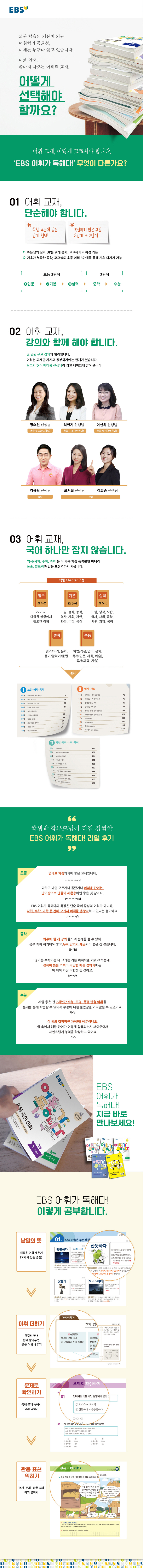 초등 국어 어휘 실력(5~6학년)(2021)(EBS 어휘가 독해다!) 도서 상세이미지