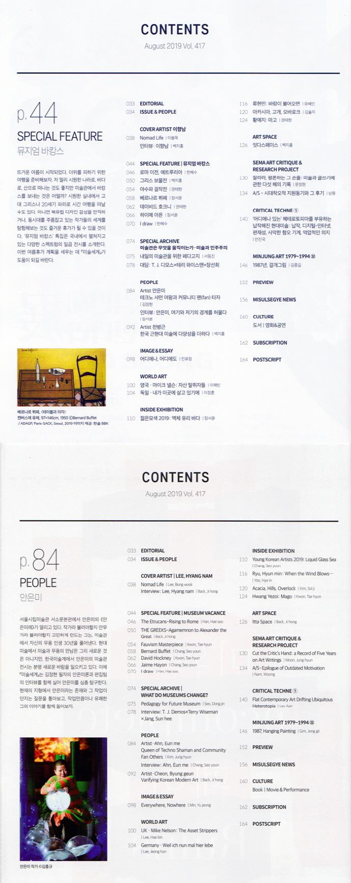 미술세계(2019년 8월호) 도서 상세이미지