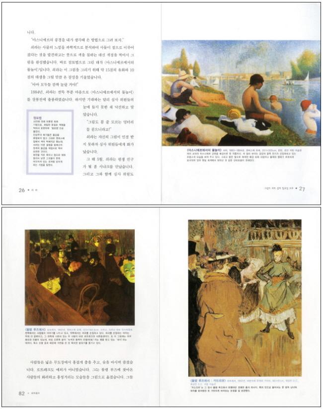 쇠라 로트레크 루소(명화로 보는 세계의 미술가) 도서 상세이미지