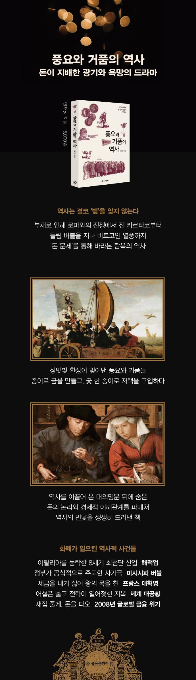 풍요와 거품의 역사 도서 상세이미지