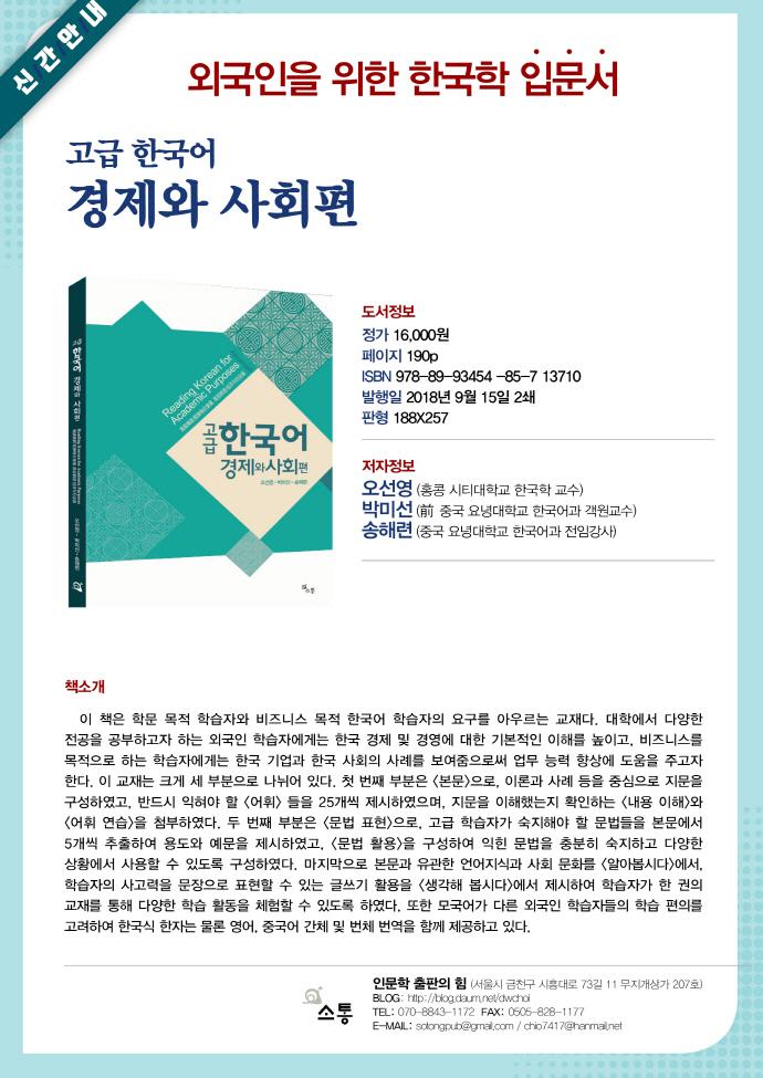 고급 한국어: 경제와 사회 편(Advanced Reading Korean for Academic Purposes) 도서 상세이미지