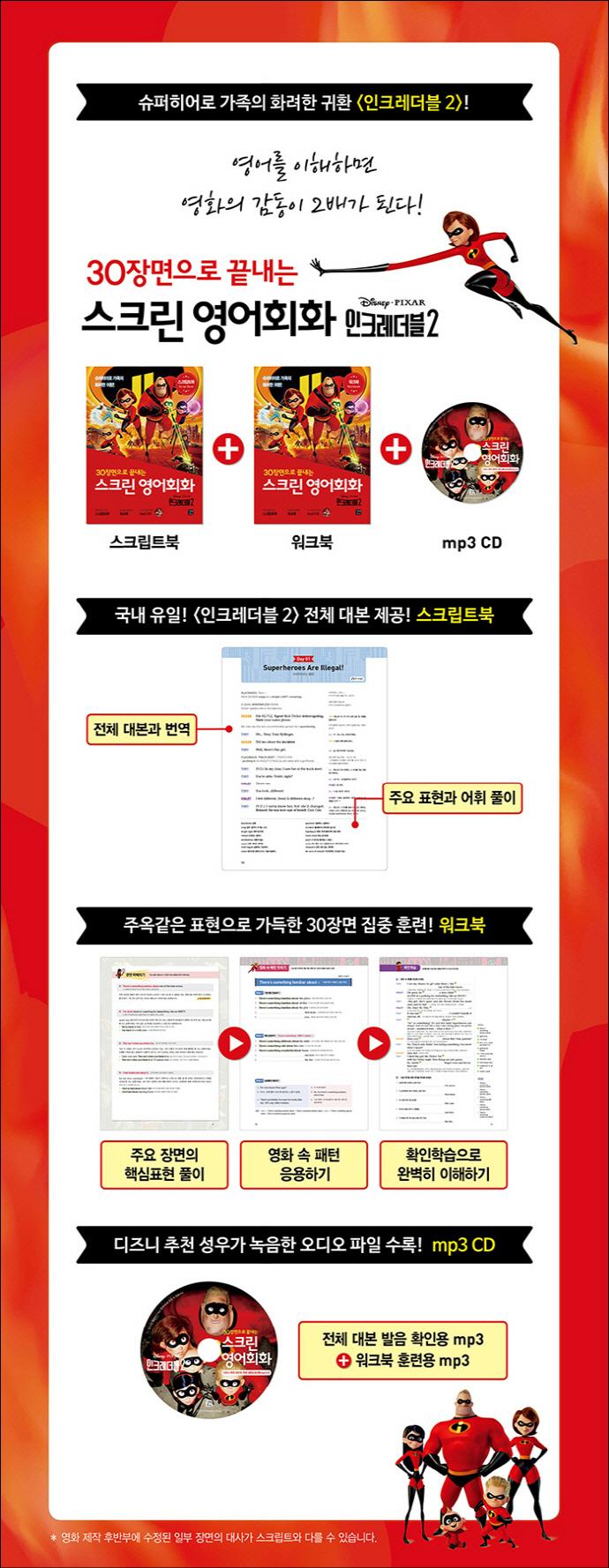 스크린 영어회화: 인크레더블 2(30장면으로 끝내는)(CD1장포함) 도서 상세이미지