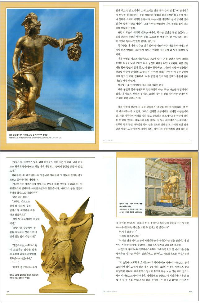 이윤기의 그리스 로마 신화. 4 도서 상세이미지
