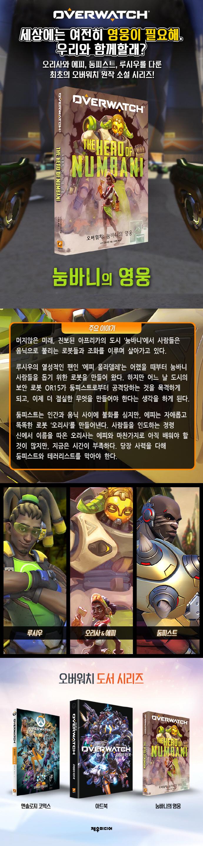 오버워치: 눔바니의 영웅 도서 상세이미지