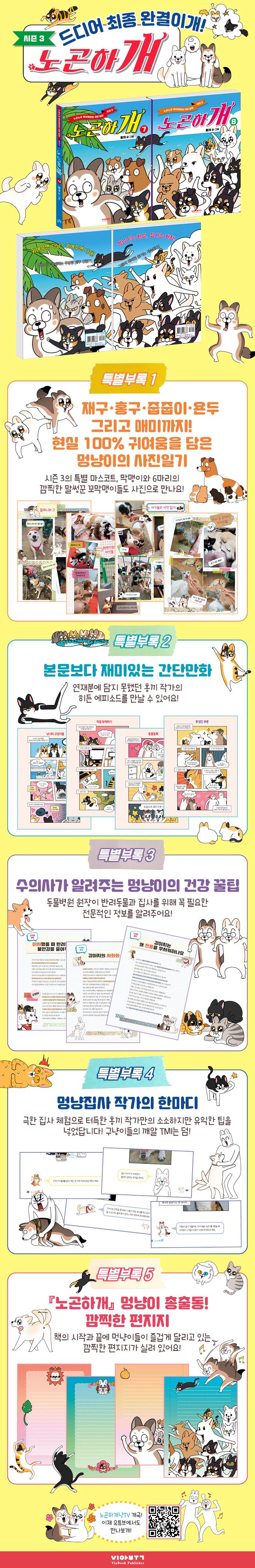 노곤하개 세트(7-8권)(전2권) 도서 상세이미지