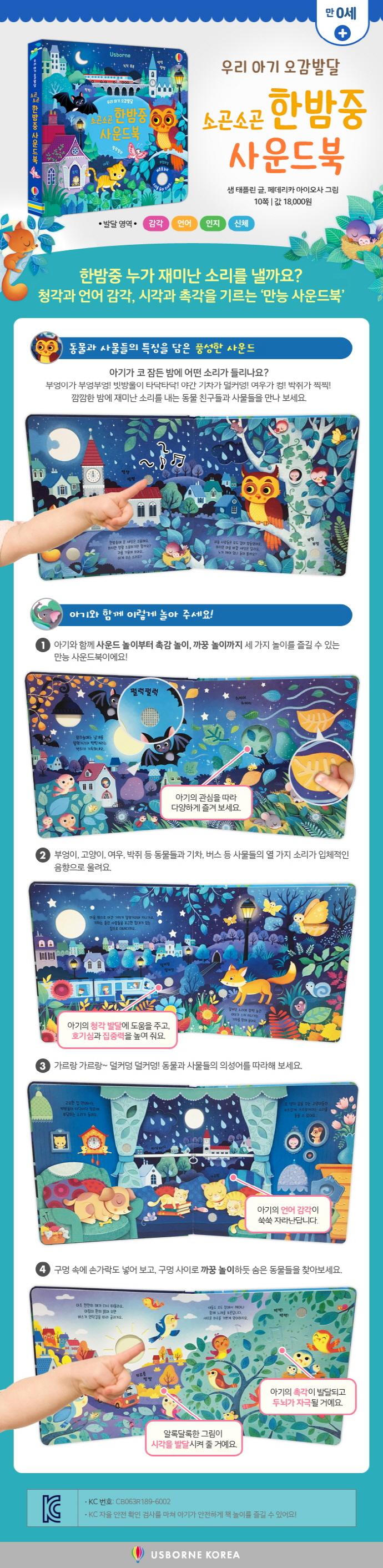 소곤소곤 한밤중 사운드북(보드북) 도서 상세이미지