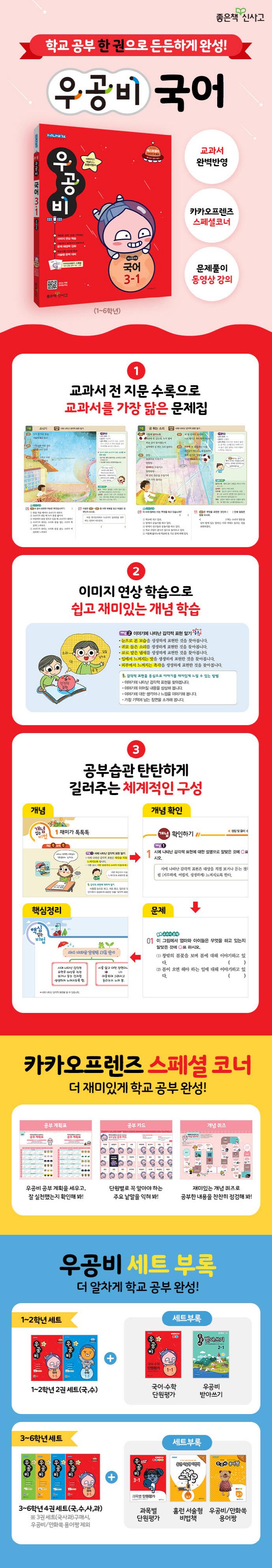 초등 국어 6-1(2019)(우공비) 도서 상세이미지