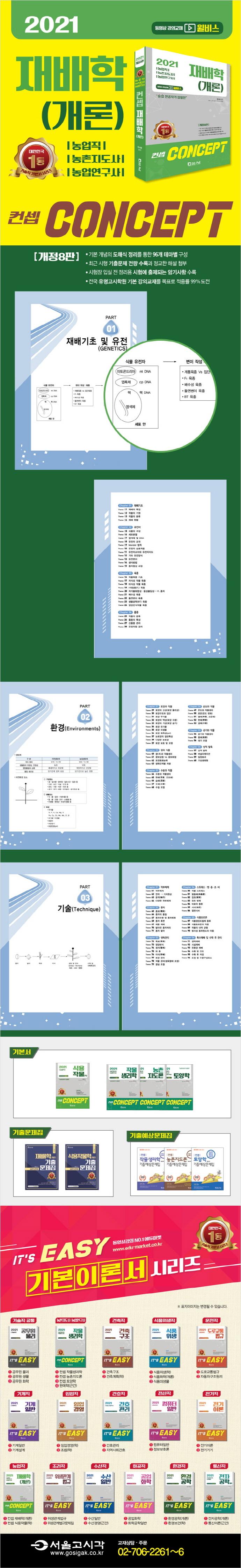 재배학(개론)(2021)(컨셉)(개정판 8판) 도서 상세이미지