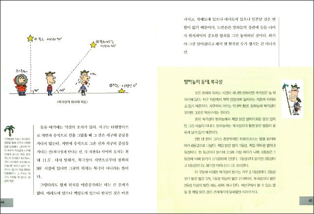 로빈슨크루소 따라잡기(신나는 노빈손 어드벤처 시리즈 1) 도서 상세이미지