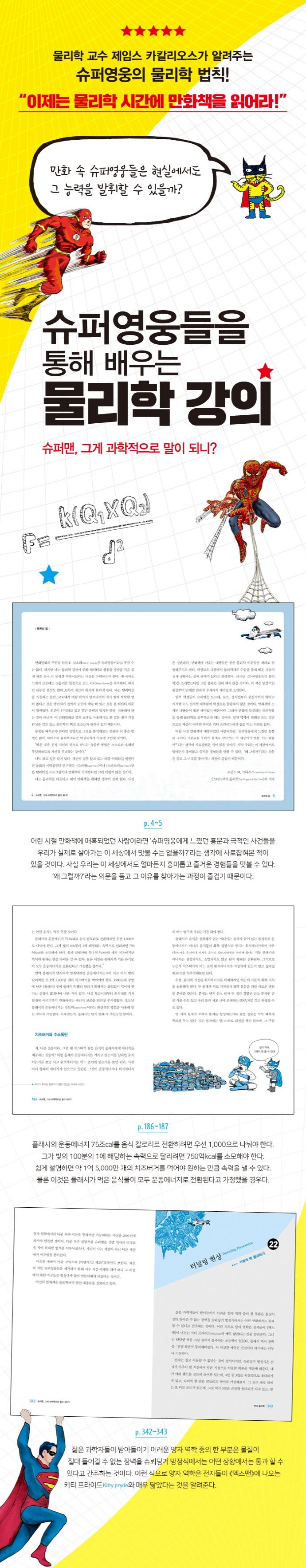 물리학 강의(슈퍼영웅들을 통해 배우는) 도서 상세이미지