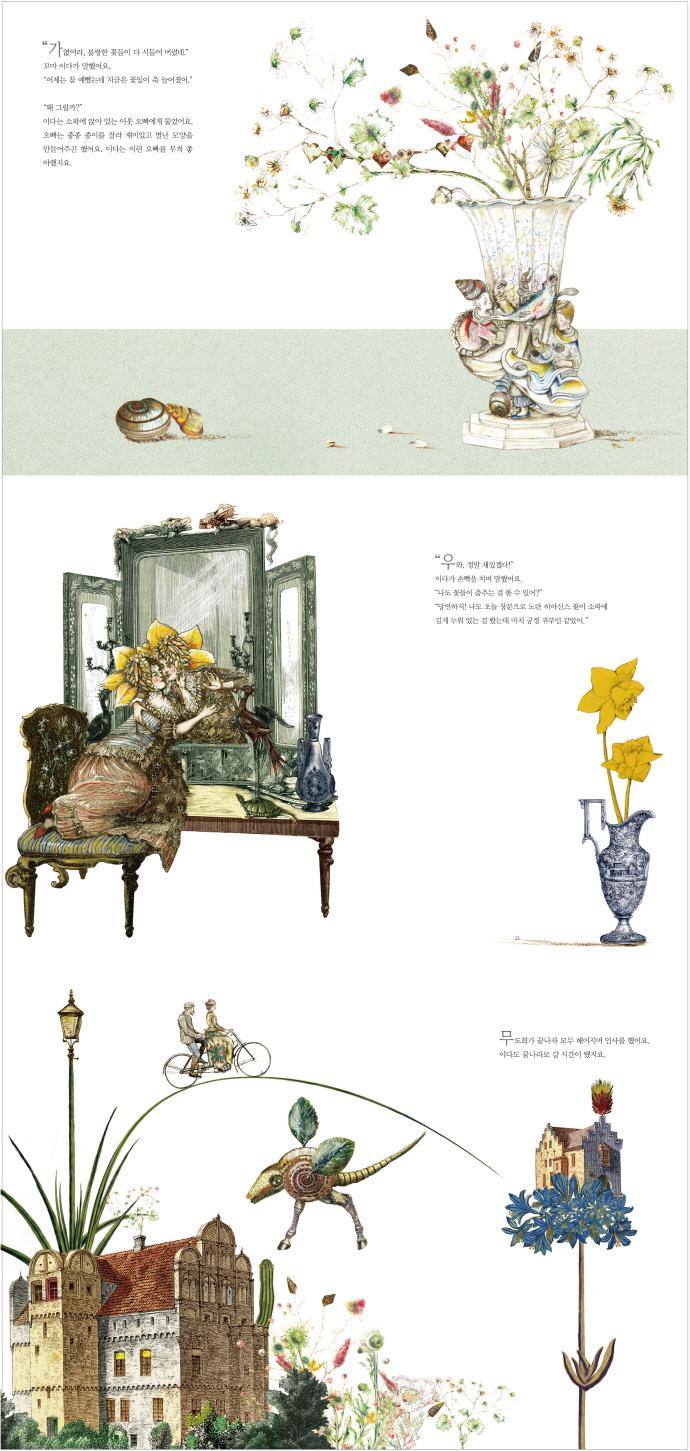 이다의 꽃(우리가 몰랐던 진짜 안데르센 이야기 1)(양장본 HardCover) 도서 상세이미지