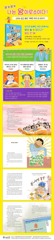댓글왕 곰손 선생님 도서 상세이미지