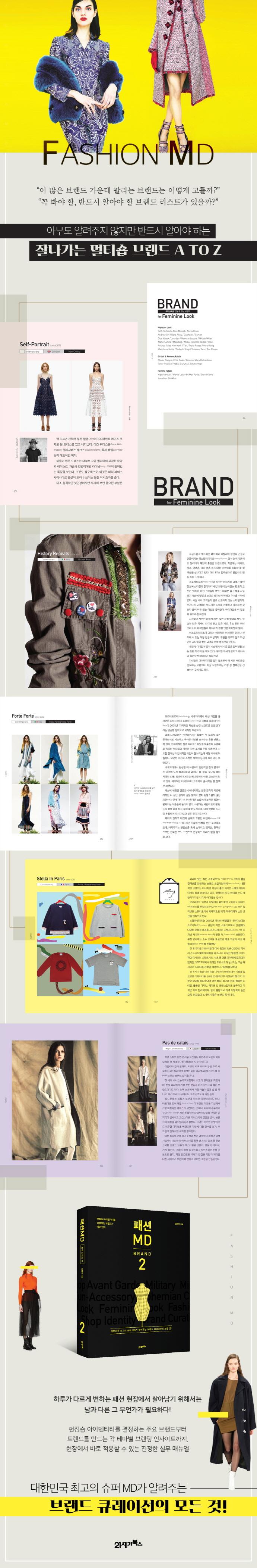 패션 MD. 2: Brand 도서 상세이미지