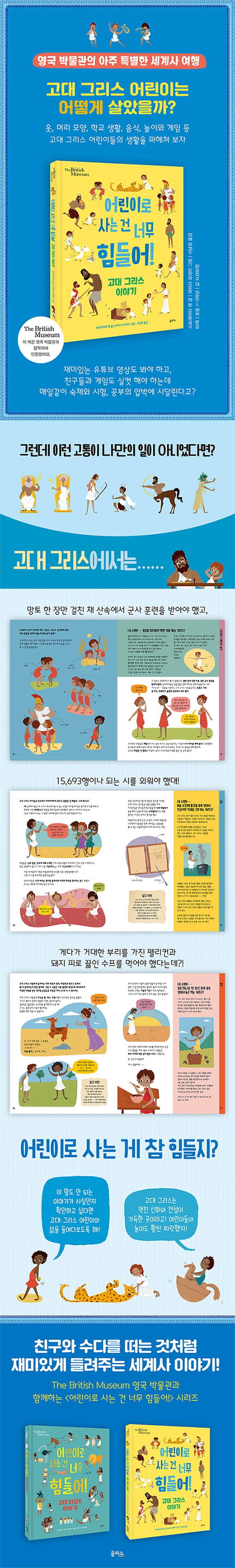 어린이로 사는 건 너무 힘들어!: 고대 그리스 이야기 도서 상세이미지