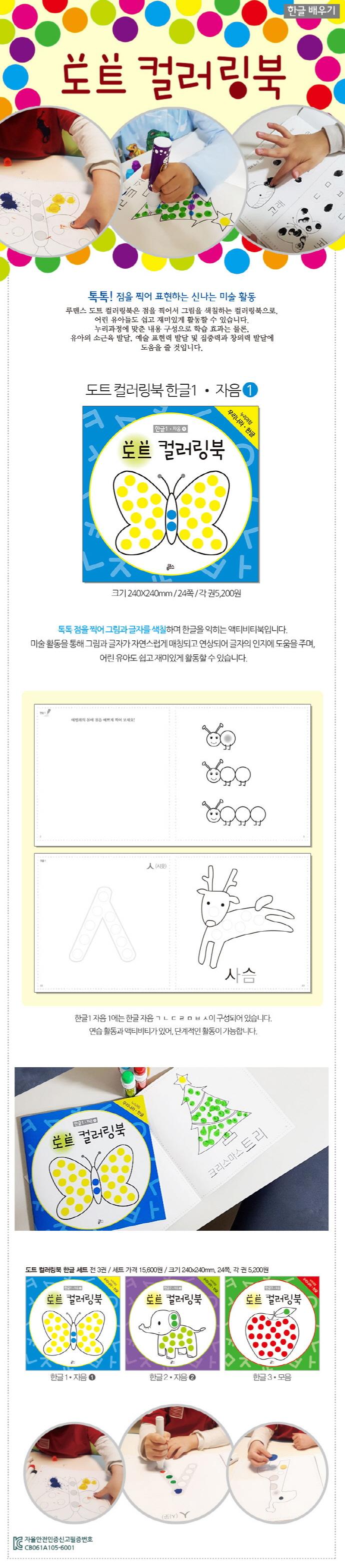 도트 컬러링북 한글. 1: 자음(1) 도서 상세이미지