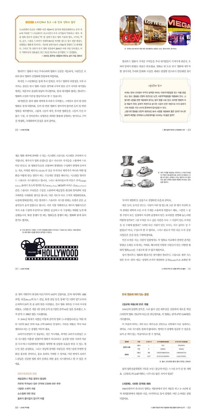 세상에 대하여 우리가 더 잘 알아야 할 교양. 58: 스크린 독과점(디베이트 월드 이슈 시리즈 세더잘 58)(양 도서 상세이미지