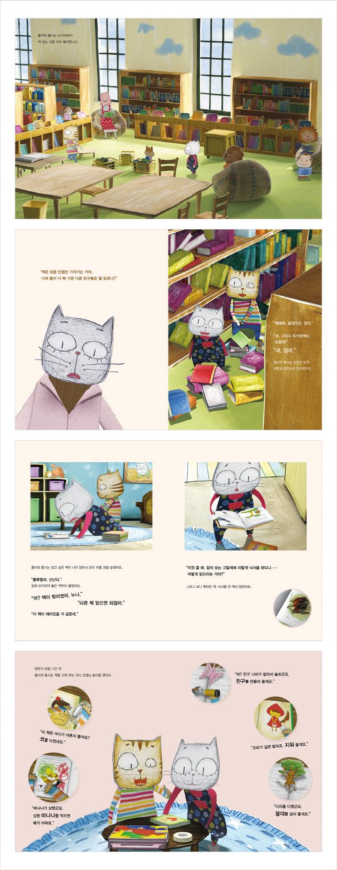 구름빵: 나는 책 의사 선생님(구름빵 애니메이션 그림책 20) 도서 상세이미지