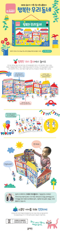 행복한 우리 동네(iQ Baby(아이큐 베이비)) 도서 상세이미지