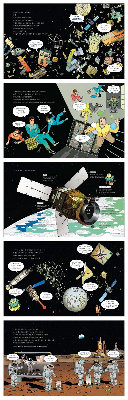 우주 쓰레기(와이즈만 환경과학 그림책 1)(양장본 HardCover) 도서 상세이미지