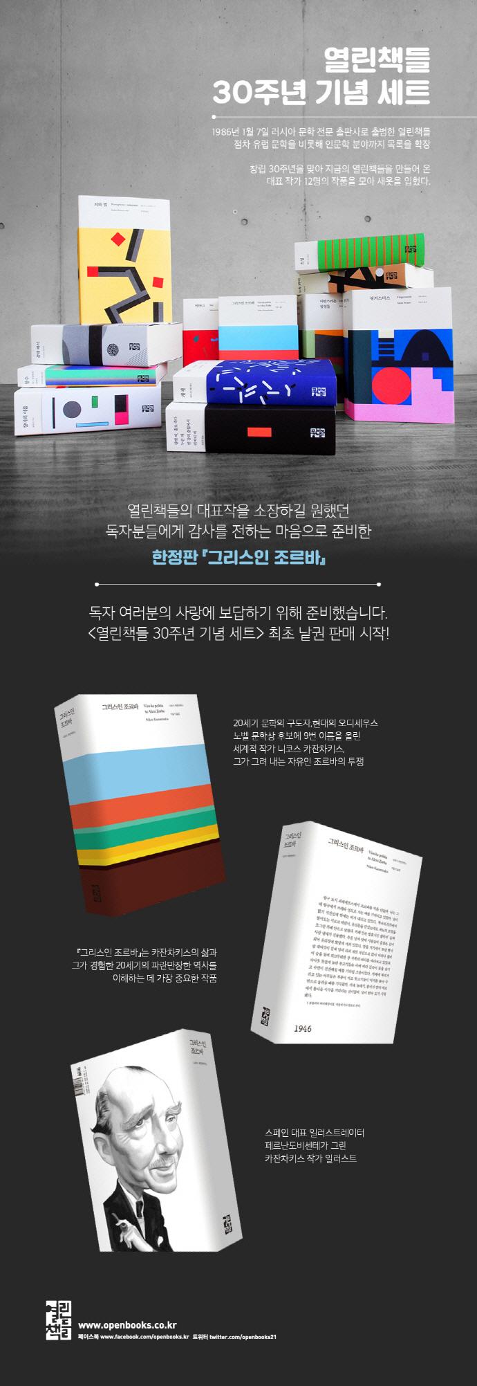 그리스인 조르바(열린책들 창립 30주년 기념 대표 작가 12인) 도서 상세이미지