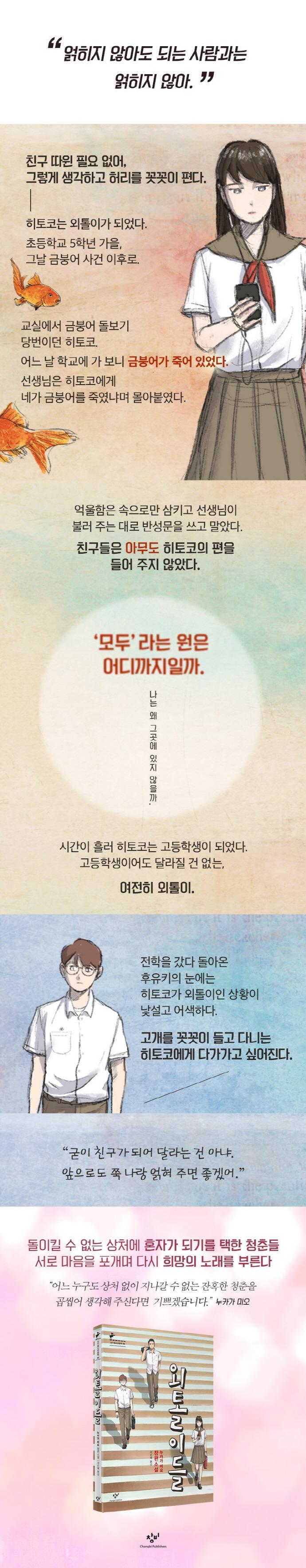 외톨이들(창비청소년문학 86) 도서 상세이미지