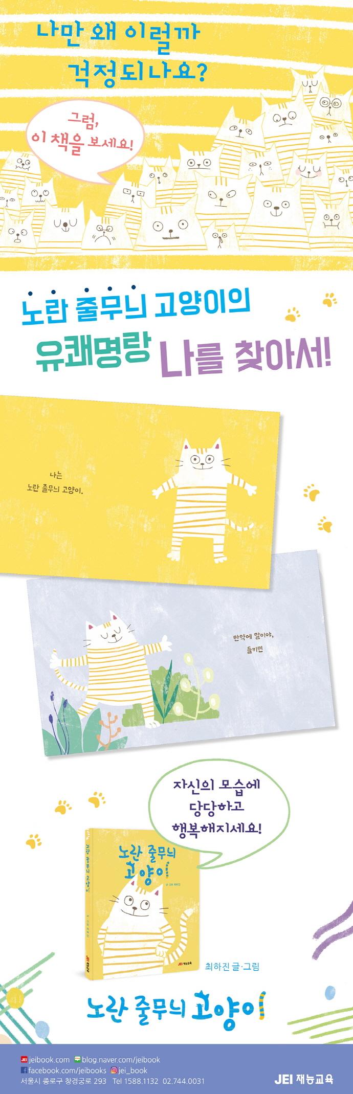 노란 줄무늬 고양이(양장본 HardCover) 도서 상세이미지
