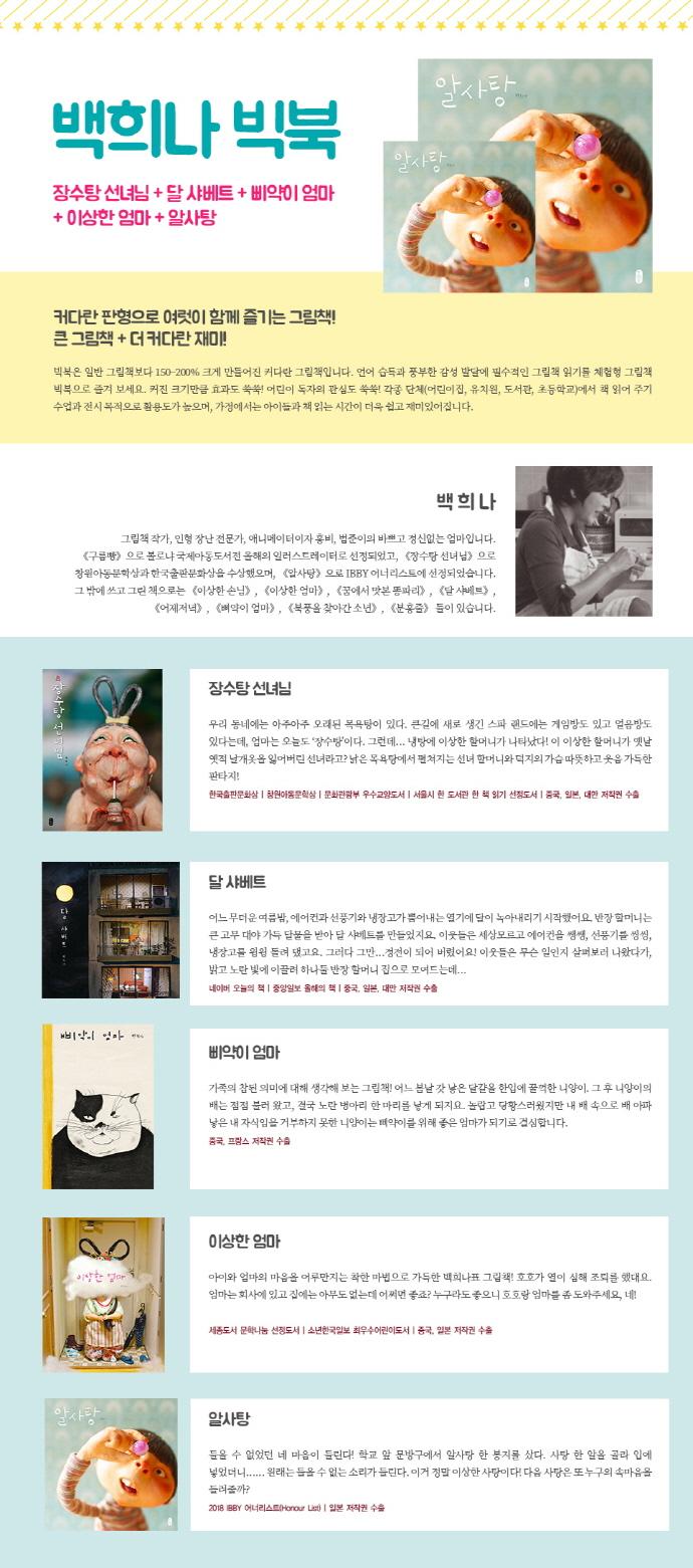 알사탕(빅북) 도서 상세이미지