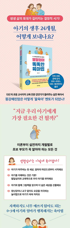 열혈엄마 똑똑한 육아법 도서 상세이미지