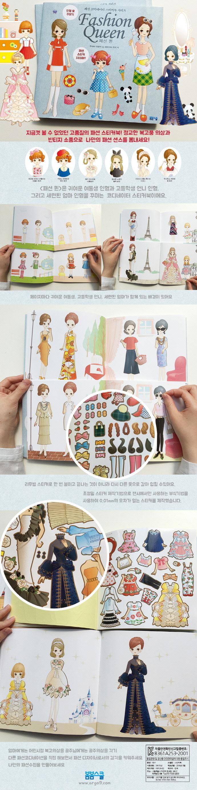 패션 퀸(Fashion Queen)(패션 코디네이터 스티커북 시리즈) 도서 상세이미지