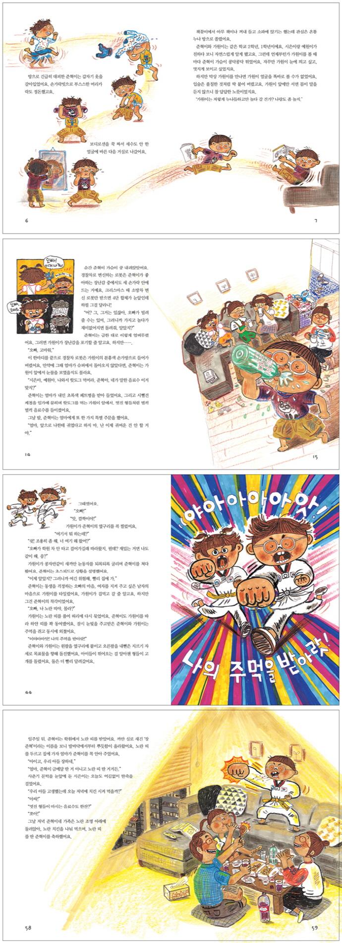 초딩의 품격(좋은책어린이 저학년문고 105) 도서 상세이미지