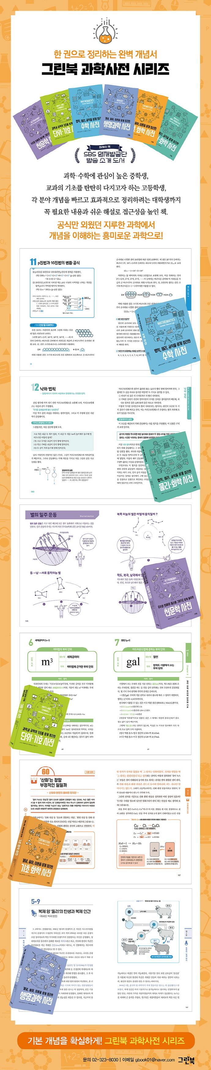 그린북 과학사전 시리즈 세트(전6권) 도서 상세이미지