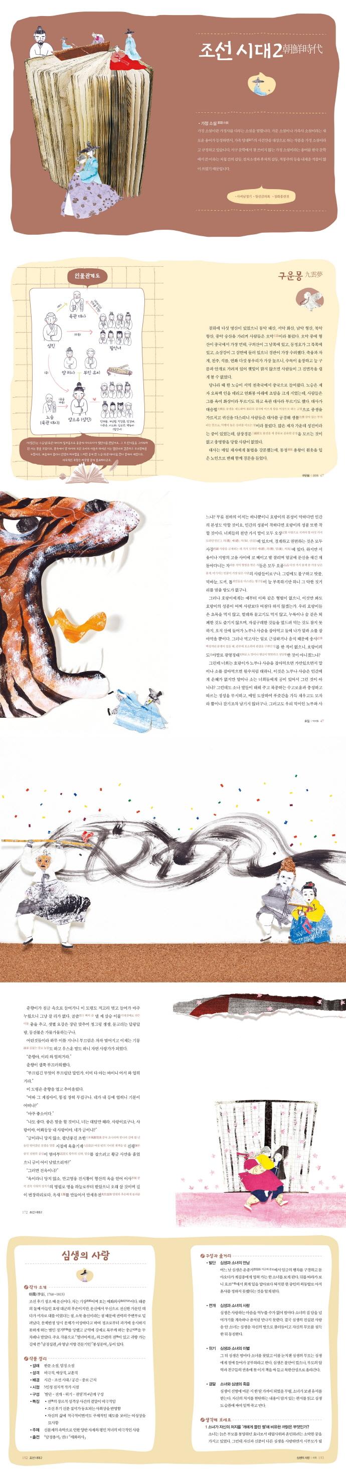 고전소설 베스트 30(하)(중학생을 위한) 도서 상세이미지