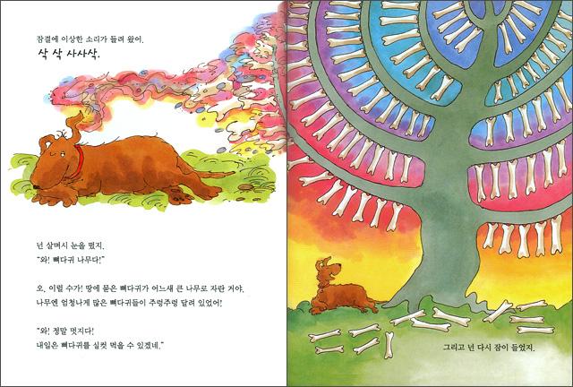 개들도 이야기를 좋아해(이야기 보물창고 7)(양장본 HardCover) 도서 상세이미지