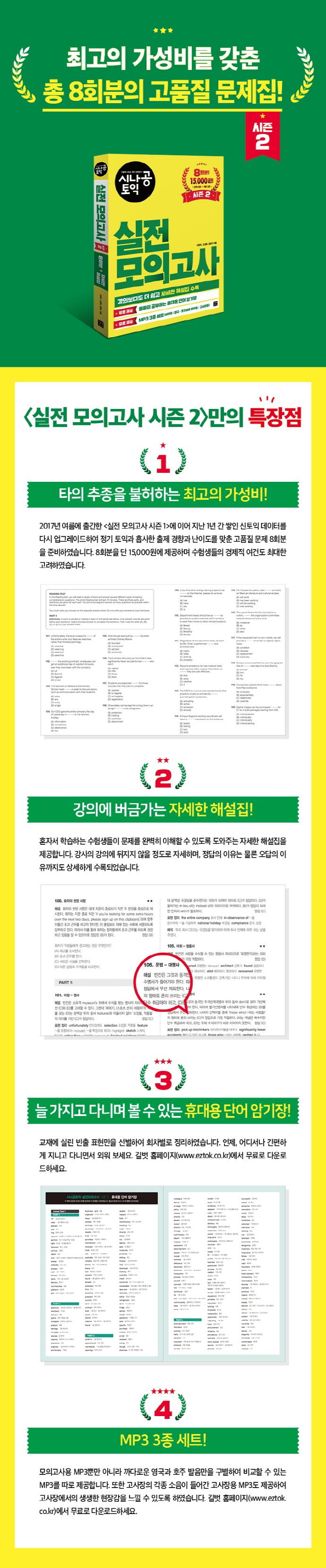 시나공 토익 실전 모의고사 시즌. 2 도서 상세이미지