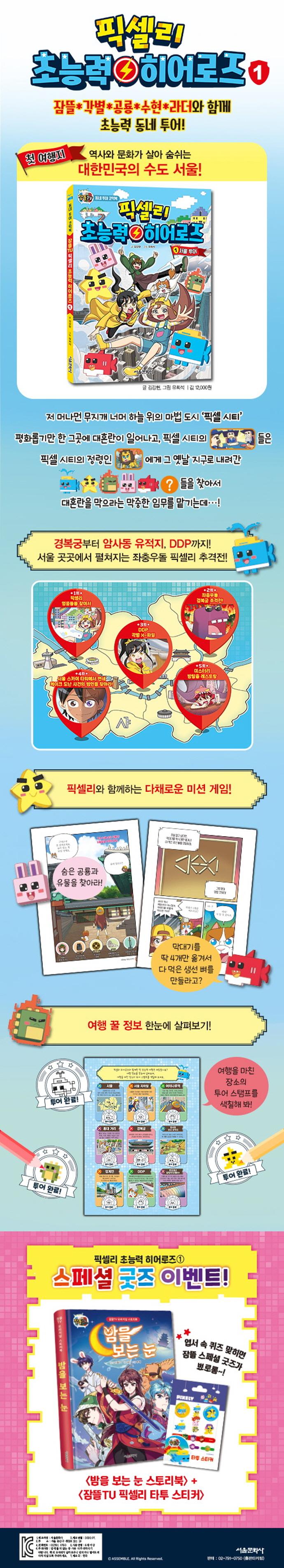 픽셀리 초능력 히어로즈. 1: 서울 투어(잠뜰TV)(동네 투어 코믹북) 도서 상세이미지