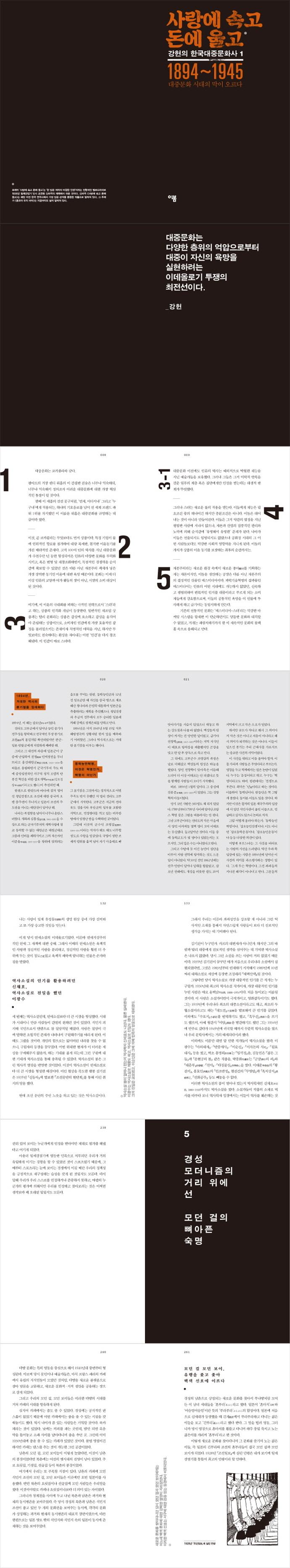 강헌의 한국대중문화사. 1: 사랑에 속고 돈에 울고 도서 상세이미지