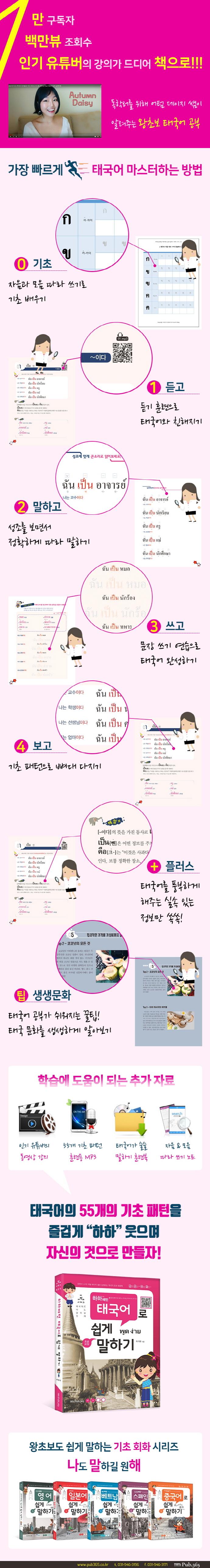 하하 패턴 태국어로 쉽게 말하기(55개 패턴으로 배우는)(나말해 시리즈) 도서 상세이미지