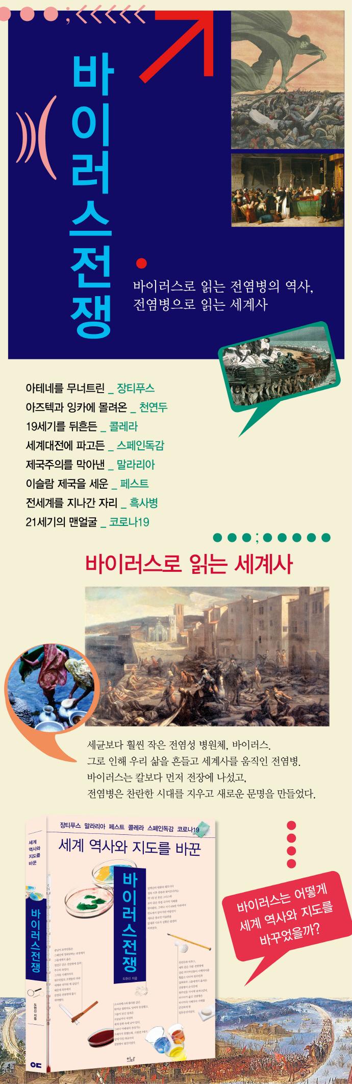 바이러스전쟁(세계 역사와 지도를 바꾼) 도서 상세이미지