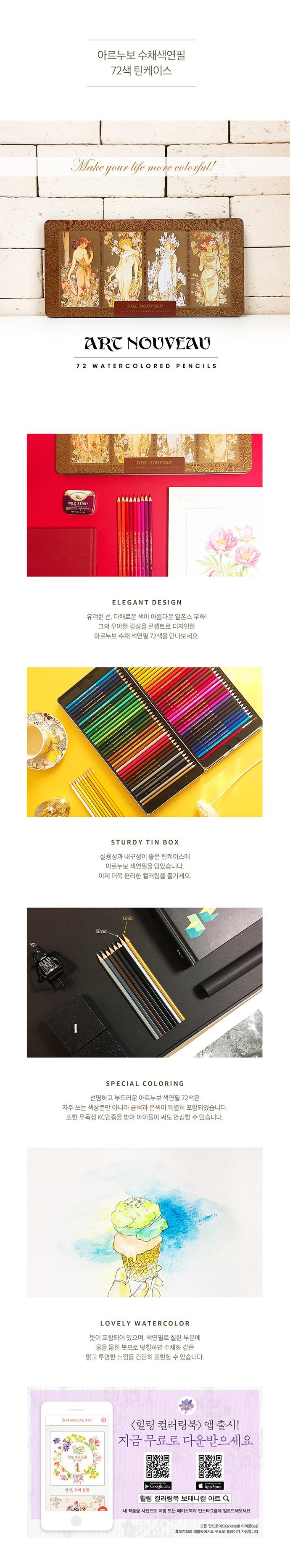 안녕, 우리 들꽃 컬러링북+아르누보 색연필 틴케이스 72색 도서 상세이미지