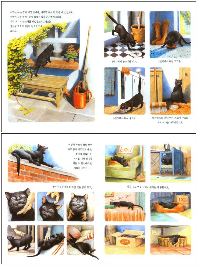 여섯 번 저녁 먹는 고양이 시드(좋은책어린이 그림책 세계창작 3)(양장본 HardCover) 도서 상세이미지