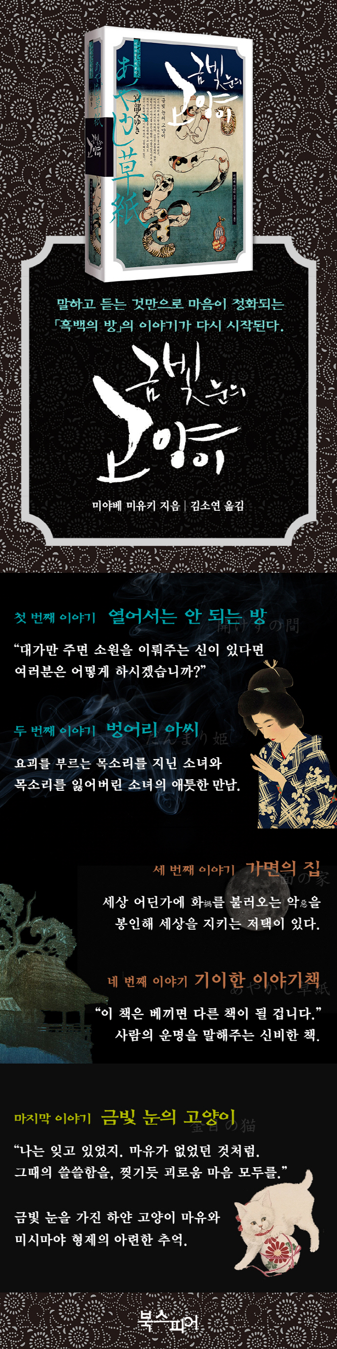 금빛 눈의 고양이(미야베 월드 제2막) 도서 상세이미지