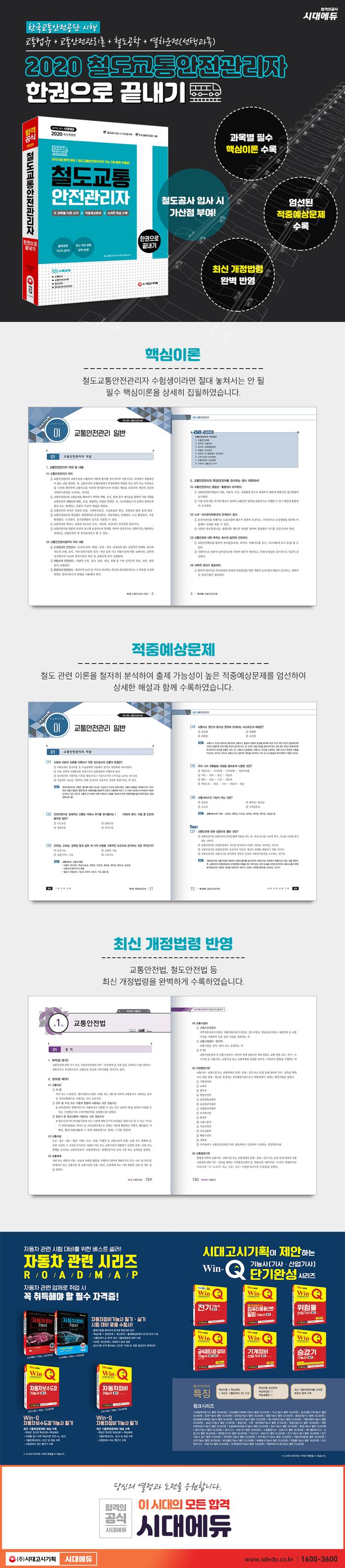 철도교통안전관리자 한권으로 끝내기(2020)(개정판 7판) 도서 상세이미지