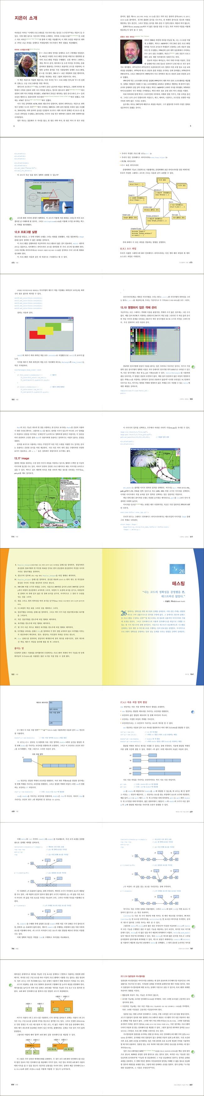 Programming: Principles and Practice Using C++(한국어판)(에이콘 프로그래밍 언어 시리즈) 도서 상세이미지
