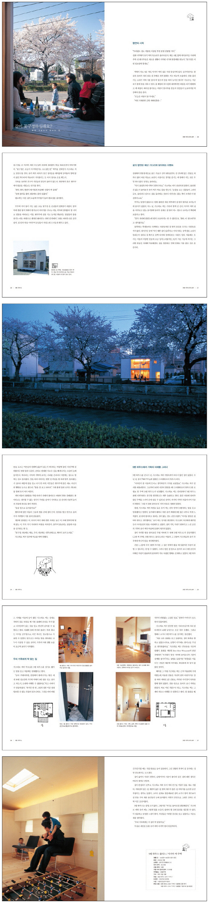 9평 하우스(양장본 HardCover) 도서 상세이미지
