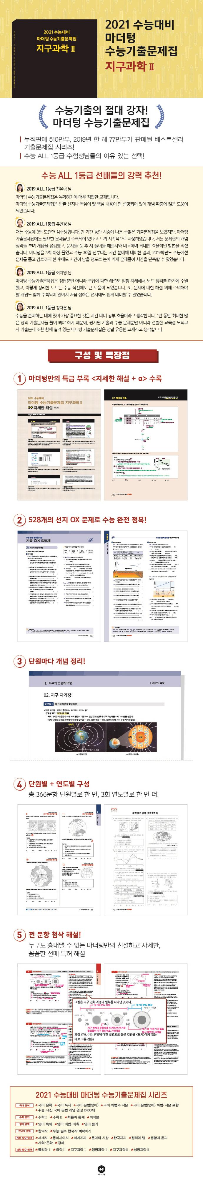 고등 지구과학2 수능기출문제집(2020)(2021 수능대비)(마더텅) 도서 상세이미지