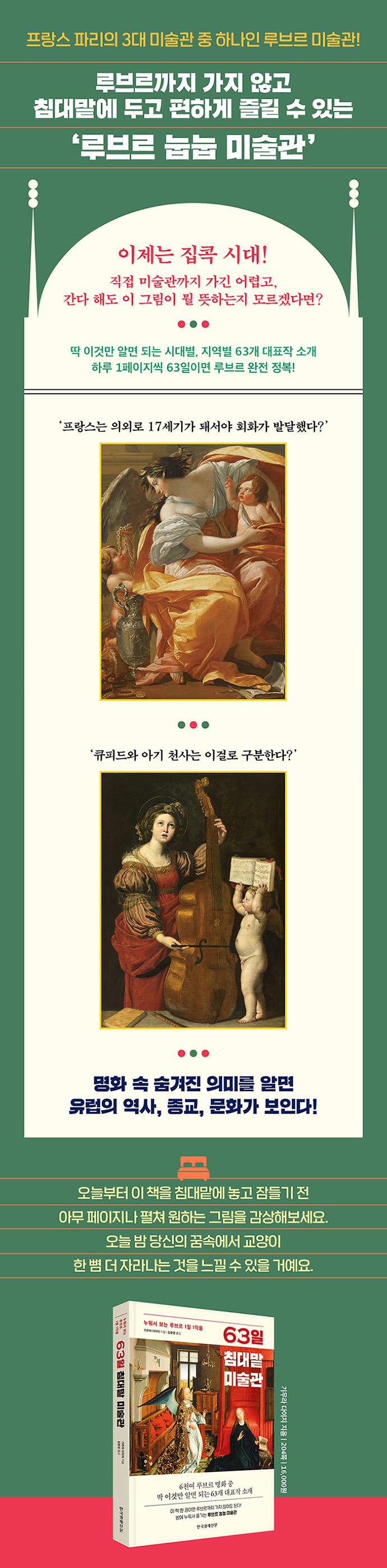 63일 침대맡 미술관(양장본 HardCover) 도서 상세이미지