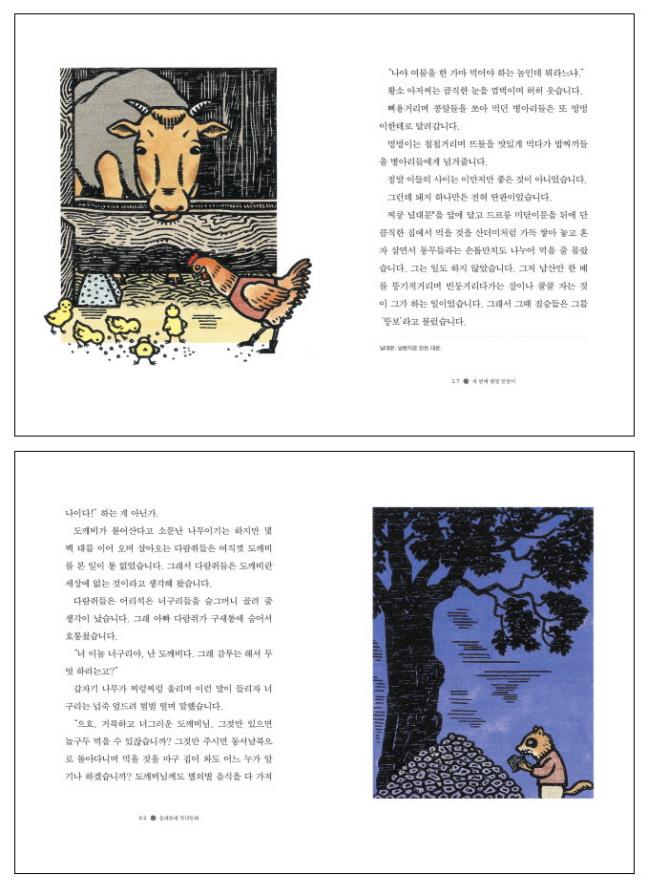세번째 별명 꿀꿀이(사계절 저학년문고 43) 도서 상세이미지