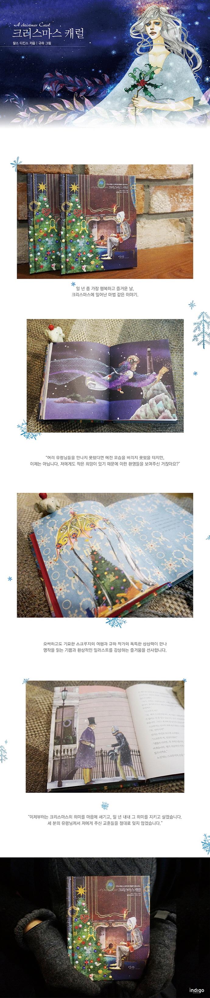 크리스마스 캐럴(아름다운고전시리즈 21)(양장본 HardCover) 도서 상세이미지